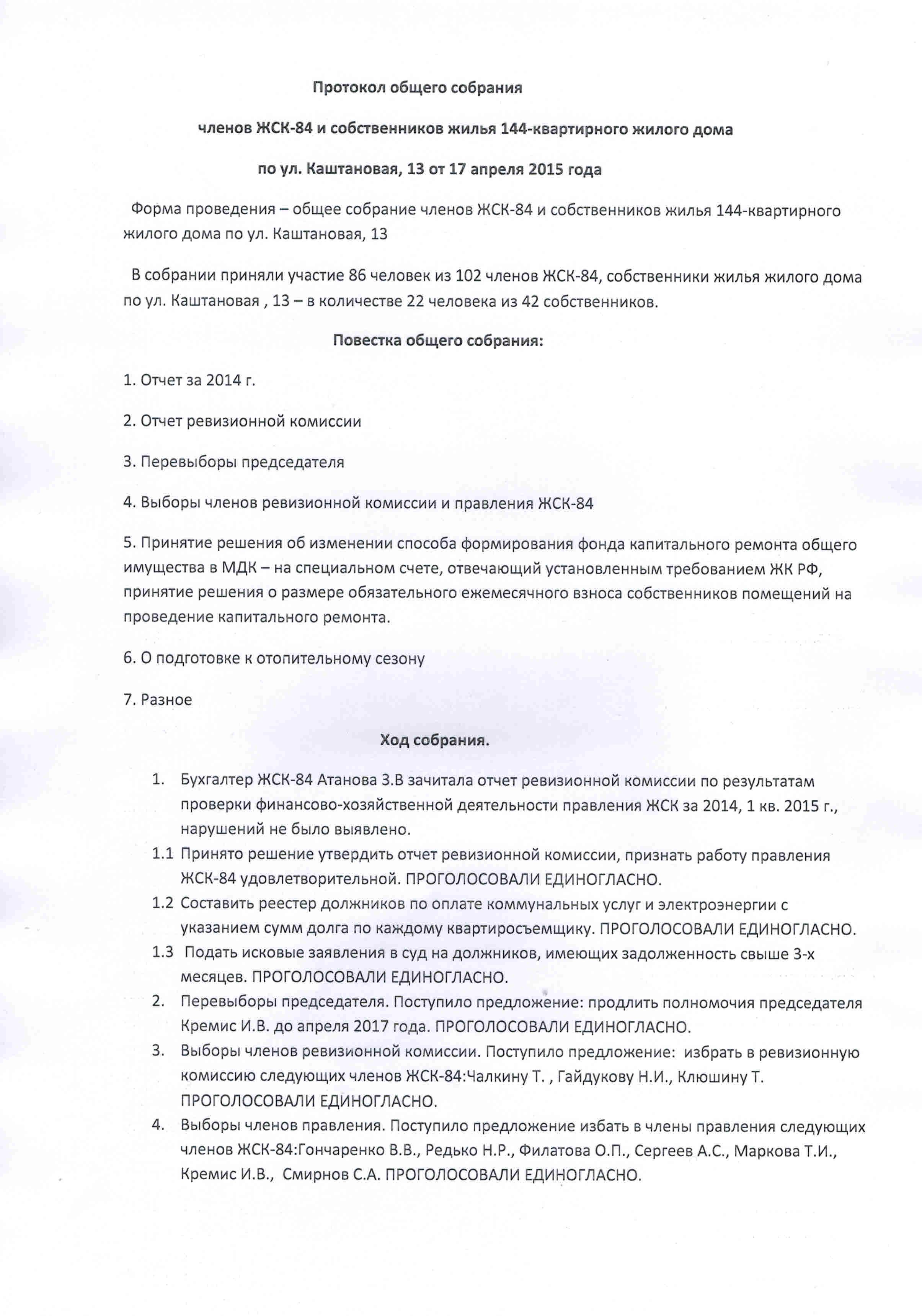 Общий член предложения 21 фотография